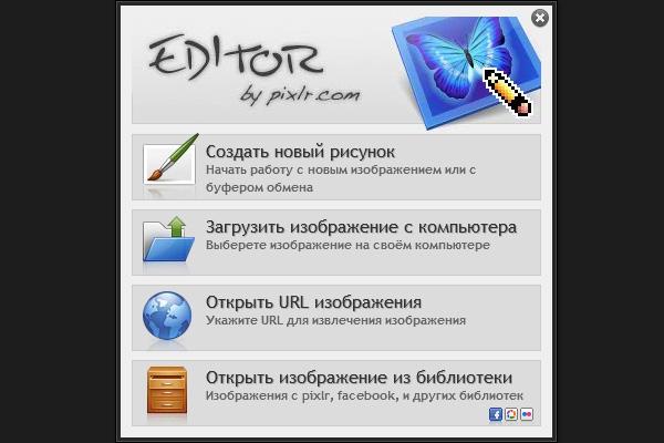 023 Онлайн Фотошоп или Pixlr Editor [часть 1]