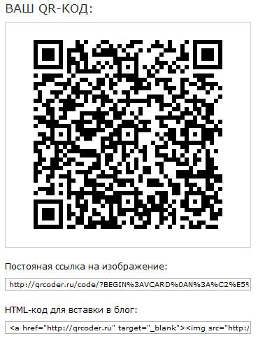 Как прочитать штрих код