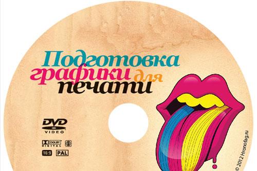Накатка на диск