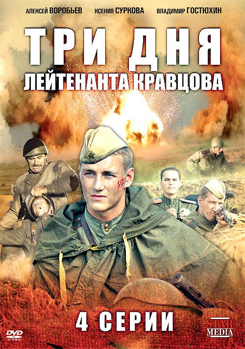 Три дня лейтетанта Кравцова DVD