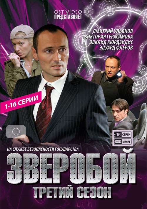 ZVEROBOJ TRETIJ SEZON-1 INLAY DVD SV.ai
