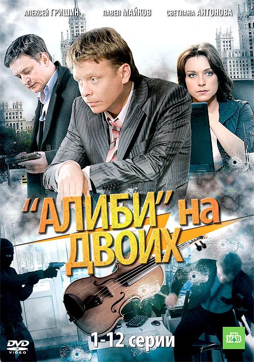 Алиби на двоих DVD 6340