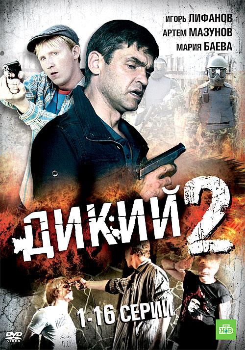 Дикий 2 DVD