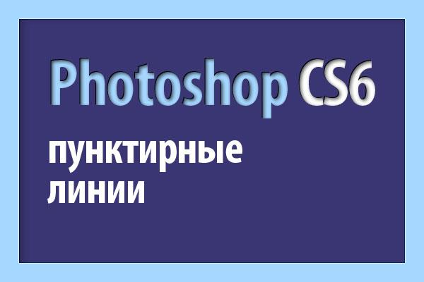 Фотошоп CS6: Пунктирная линия