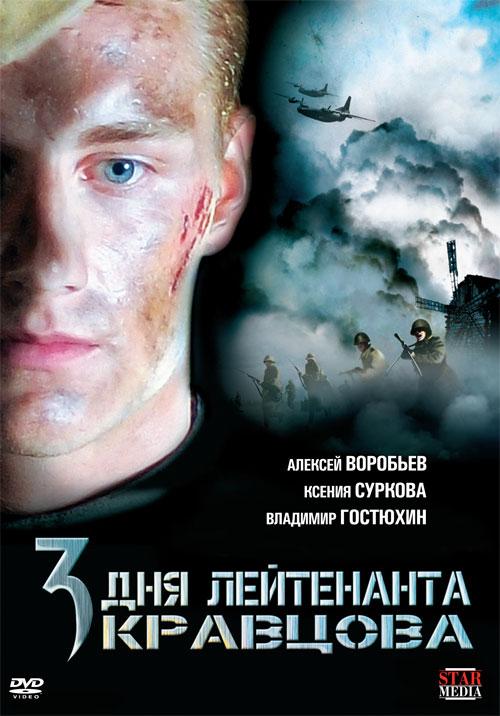 3 дня лейтенанта кравцова DVD новая