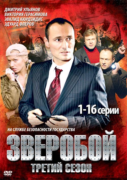 Зверобой 3 DVD
