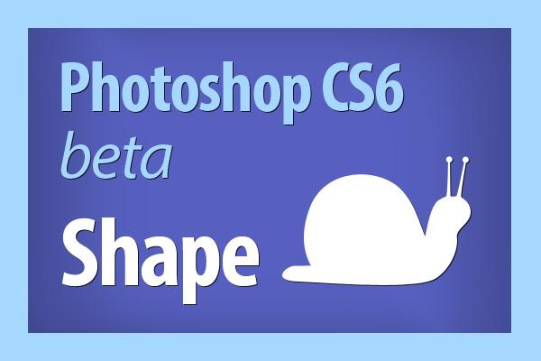 Фотошоп CS6 — Векторные фигуры