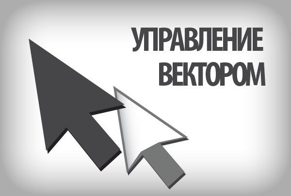 Инструменты Path и Direct Selection