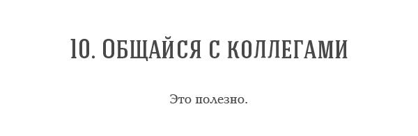 10. Общайся.