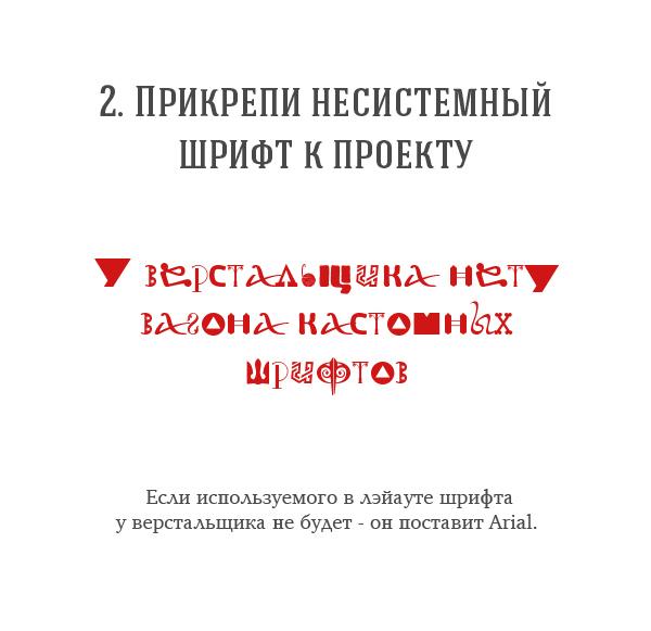 2. Прикрепи шрифт