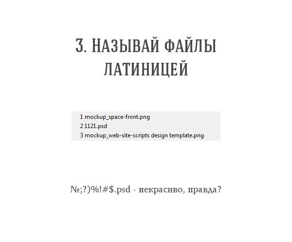 3. Называй файлы латницей