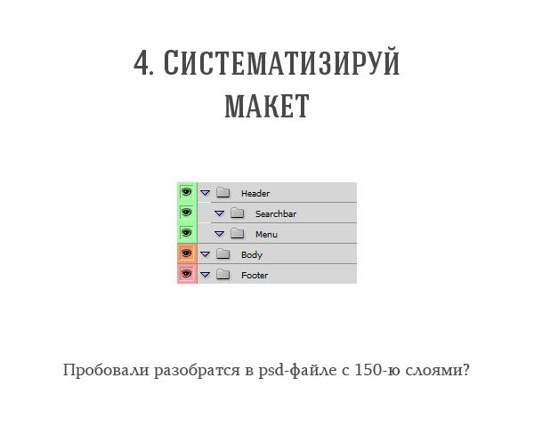 4. Систематизируй макет.