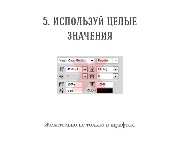 5. Используй целые значения.