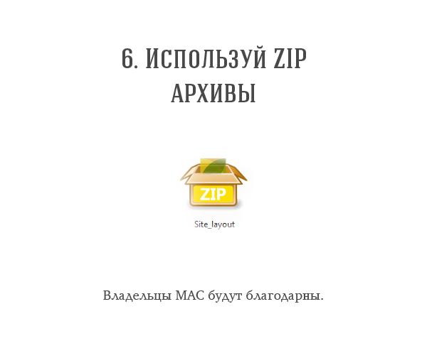 6. Используй зип.