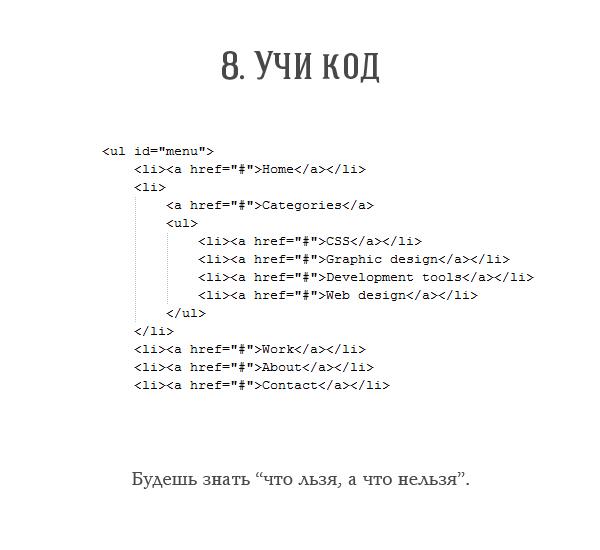 8. Учи код.