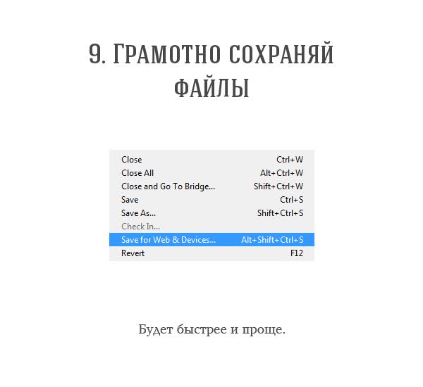9. Сохраняй грамотно.