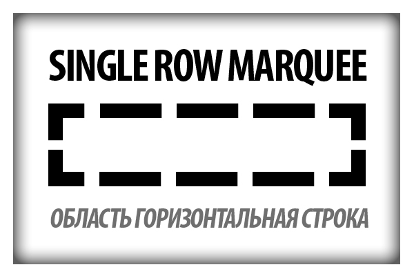Инструмент Single Row Marquee Tool