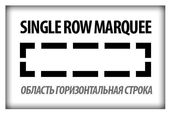 Инструмент Single Row Marquee Tool