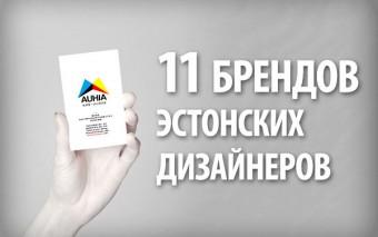 11 брендов эстонских дизайнеров