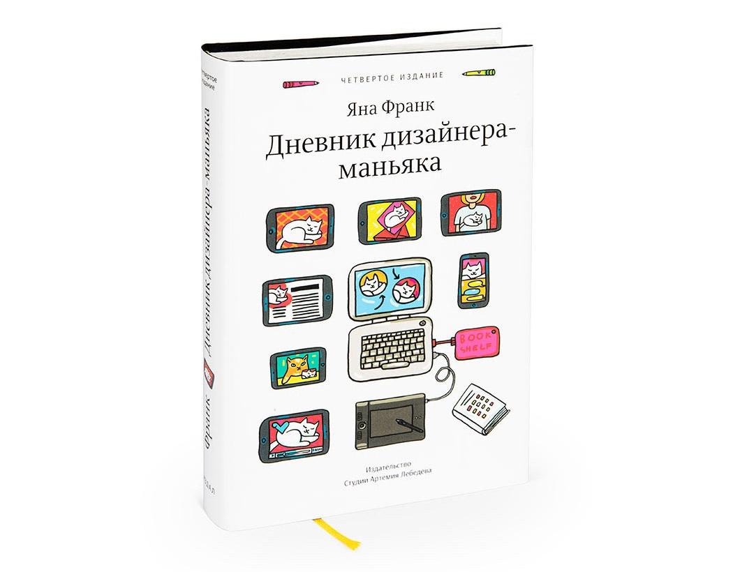 Дневник дизайнера-маньяка Яны Франк