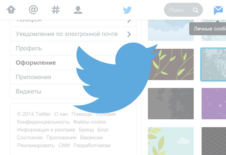 Твиттер тестирует новый дизайн интерфейса