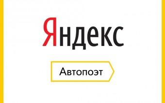 Яндекс Автопоэт