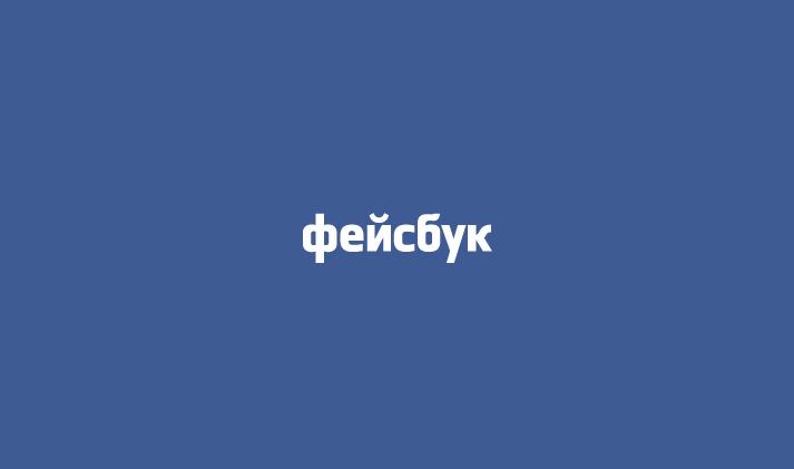 faceboor-russian