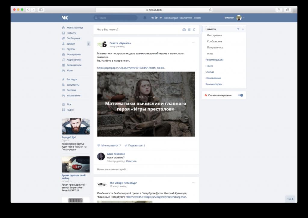 Новый дизайн Вконтакта.