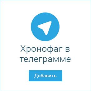 Хронофаг в телеграмме